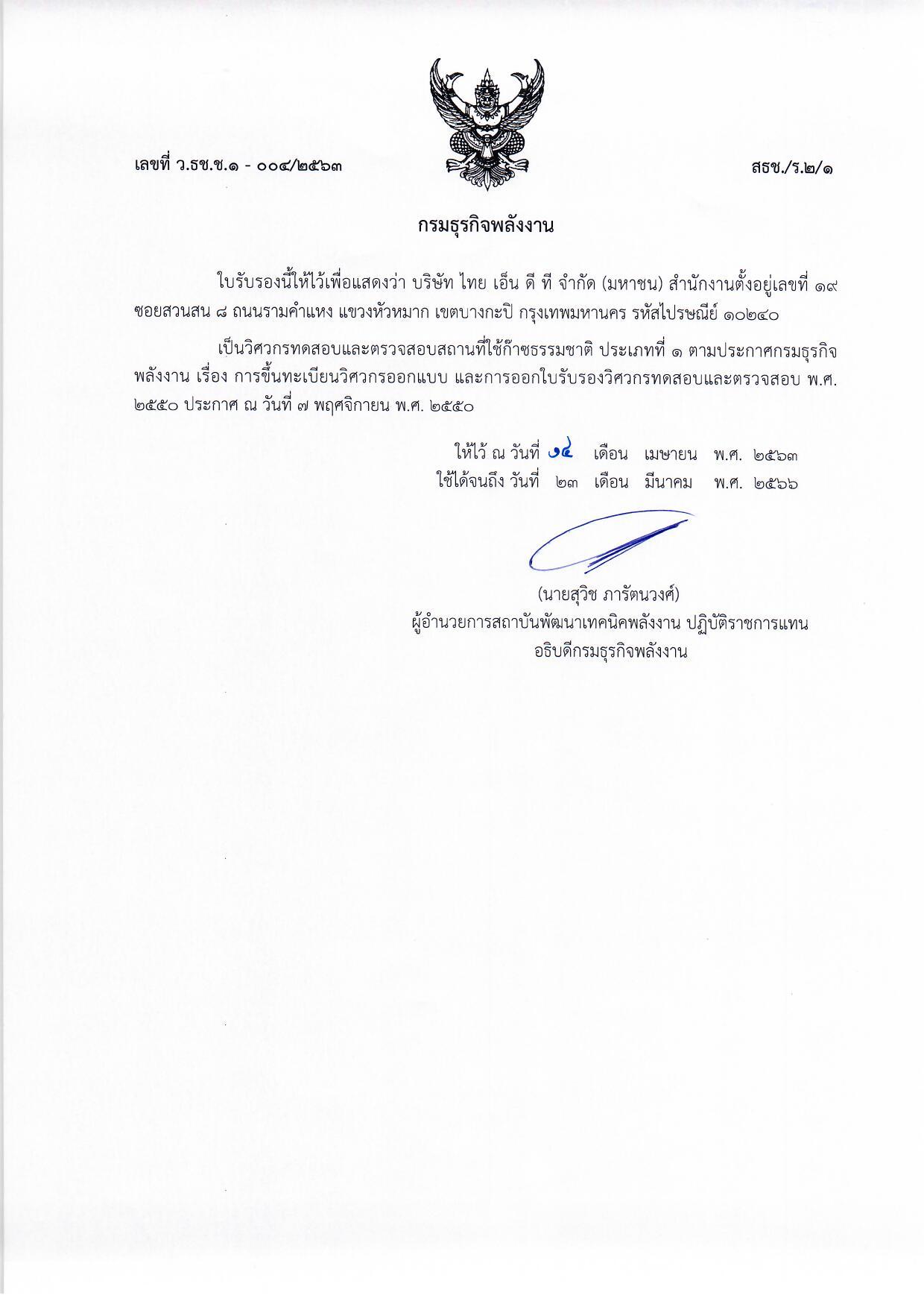 Certificates of DOEB