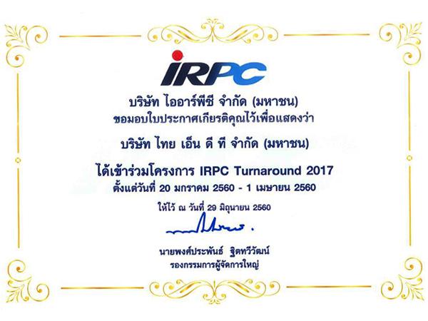 ประกาศเกียรติคุณ เข้าร่วมโครงการ IRPC Turnaround 2017