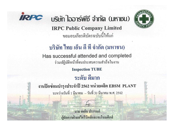 Cer. Has successful attended and completed (IRPC)